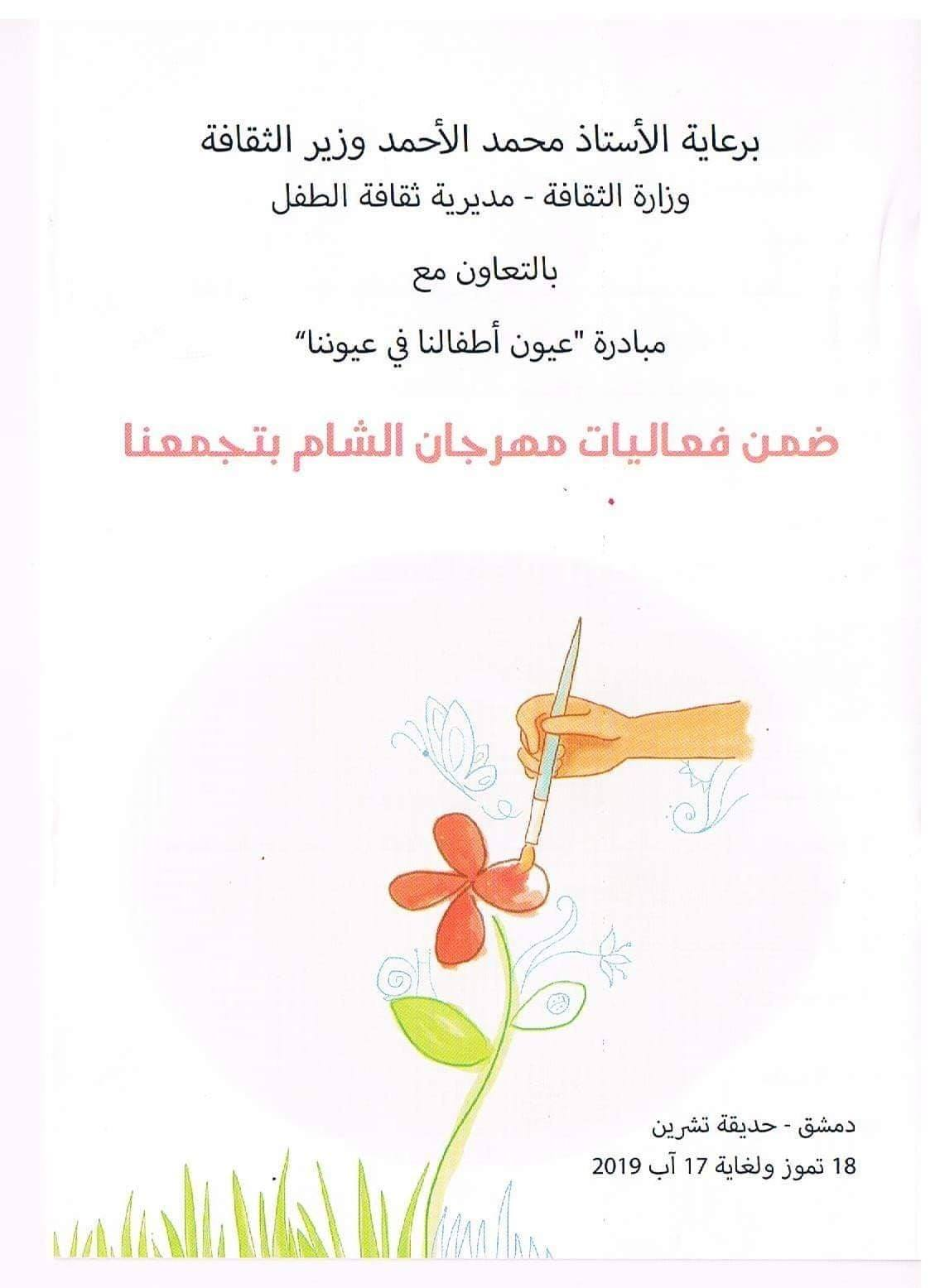 """مبادرة """" عيون أطفالنا في عيوننا """" بالتزامن مع فعاليات مهرجان الشام بتجمعنا تقيم مجموعة نشاطات للأطفال"""