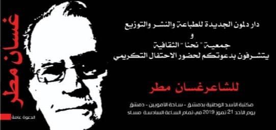 حفل تكريم الشاعر المقاوم غسان مطر