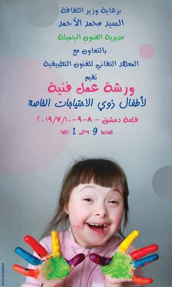 ورشة عمل فنية تضم أطفال ذوي الاحتياجات الخاصة