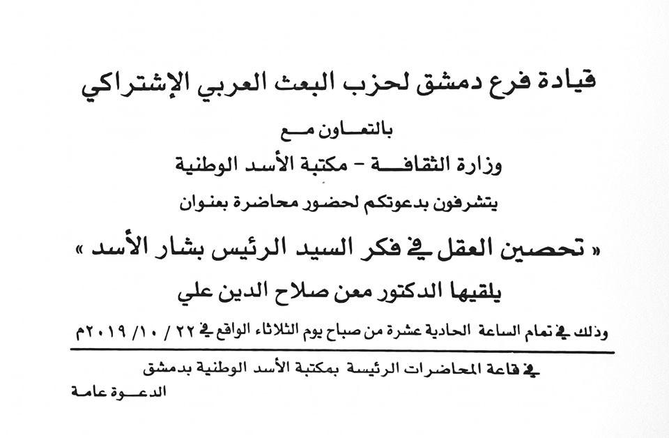 محاضرة بعنوان: « تحصين العقل في فكر السيد الرئيس بشار الأسد »