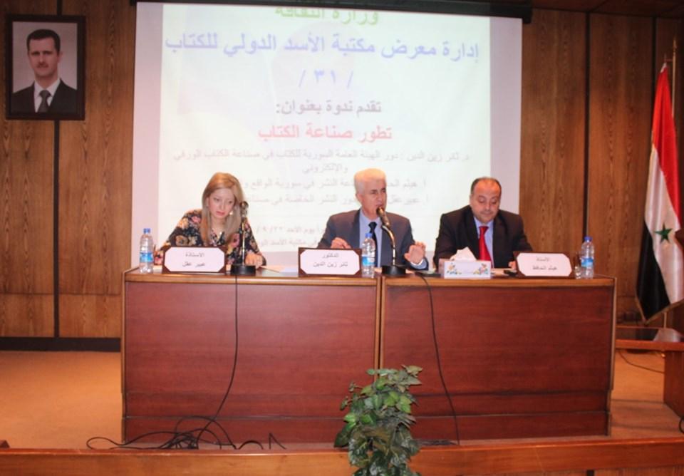 ندوة صناعة الكتاب في سورية التي استضافتها مكتبة الأسد ضمن فعاليات اليوم الأخير من معرض الكتاب