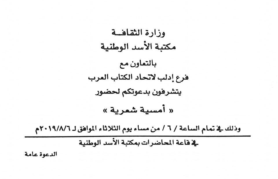دعوة لحضور «أمسية شعرية»