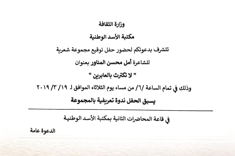 """دعوة لحضور حفل توقيع مجموعة شعرية للشاعرة أمل محسن المناور بعنوان: """"لا تكترث بالعابرين"""""""