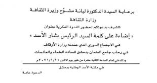 """دعوة لحضور ندوة فكرية بعنوان """"إضاءة على كلمة السيد الرئيس بشار الأسد"""""""