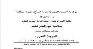 """دعوة لحضور  (#المهرجان_الشعري) الذي سيُقام بمناسبة """"#اليوم_العالمي_للشعر"""""""