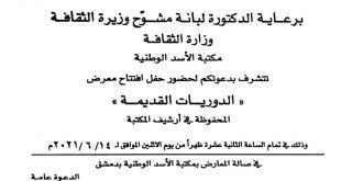 دعوة لحضور حفل افتتاح معرض « الدوريات القديمة » المحفوظة في أرشيف المكتبة
