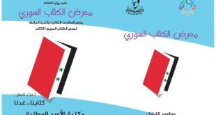 قريبا افتتاح معرض الكتاب السوري 2021